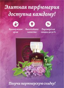 Услуга Тестирования ароматов Bruna Parfum